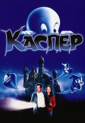 Постер к фильму Каспер 1995