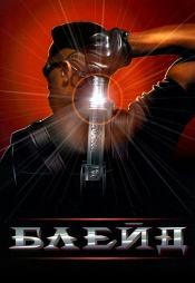Постер к фильму Блэйд 1998