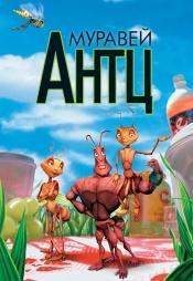 Постер к фильму Муравей Антц 1998