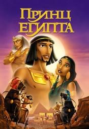 Постер к фильму Принц Египта 1998