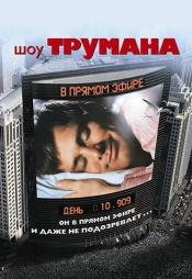 Постер к фильму Шоу Трумана 1998