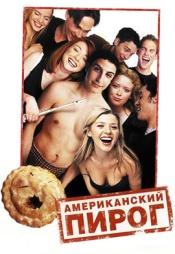 Постер к фильму Американский пирог 1999