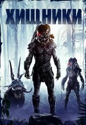 Постер к фильму Хищники 2010