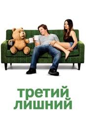 Постер к фильму Третий лишний 2012