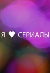Постер к сериалу Я смотрю сериалы 2013