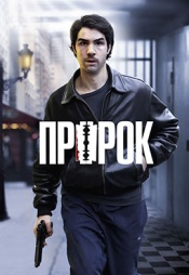 Постер к фильму Пророк 2009