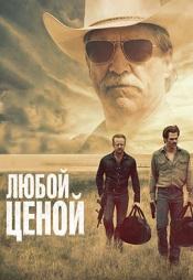 Постер к фильму Любой ценой 2016