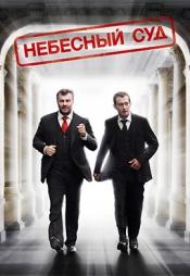 Постер к фильму Небесный суд 2011
