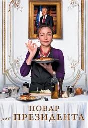 Постер к фильму Повар для президента 2012