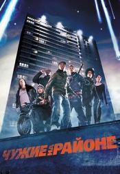 Постер к фильму Чужие на районе 2011