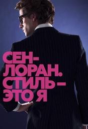 Постер к фильму Сен-Лоран. Стиль – это я 2014