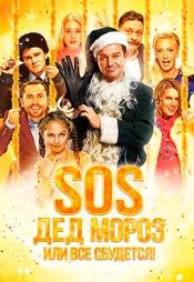 Постер к фильму SOS, Дед Мороз или Все сбудется! 2015