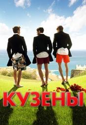 Постер к фильму Кузены 2010