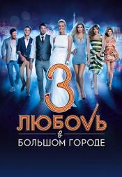 Постер к фильму Любовь в большом городе 3 2013