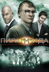 Постер к фильму Пирамммида 2010