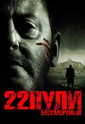 Постер к фильму 22 пули: Бессмертный 2010