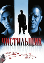 Постер к фильму Чистильщик 2007