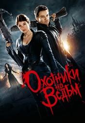 Постер к фильму Охотники на ведьм 2012