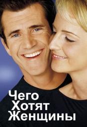 Постер к фильму Чего хотят женщины 2000