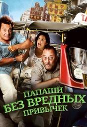 Постер к фильму Папаши без вредных привычек 2011