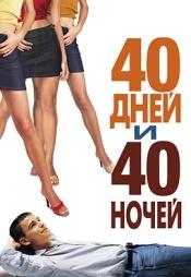 Постер к фильму 40 дней и 40 ночей 2002