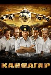 Постер к фильму Кандагар 2009