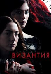 Постер к фильму Византия 2012