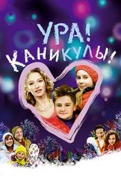 Постер к фильму Ура! Каникулы! 2016