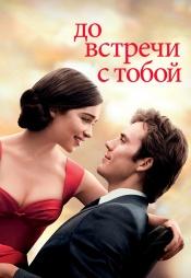 Постер к фильму До встречи с тобой 2016