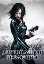 Постер к фильму Другой мир 2: Эволюция 2005