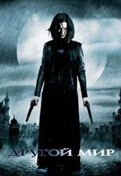 Постер к фильму Другой мир 2003