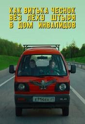 Постер к фильму Как Витька Чеснок вез Леху Штыря в дом инвалидов 2017