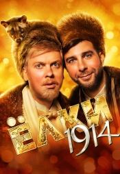 Постер к фильму Ёлки 1914 2014