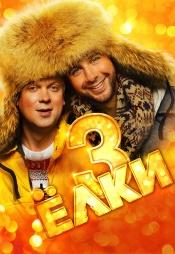 Постер к фильму Ёлки 3 2013