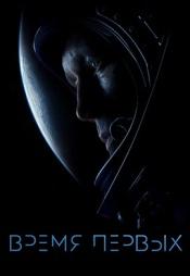 Постер к фильму Время первых 2017