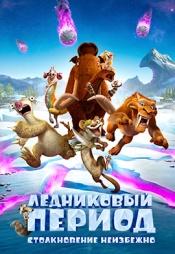 Постер к фильму Ледниковый период. Столкновение неизбежно 2016