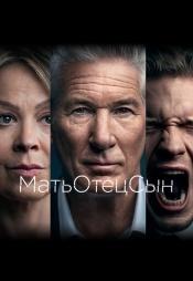 Постер к сериалу МатьОтецСын 2019