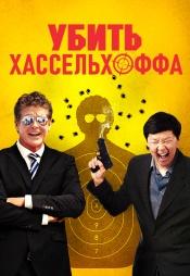 Постер к фильму Убить Хассельхоффа 2017