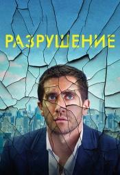 Постер к фильму Разрушение 2015