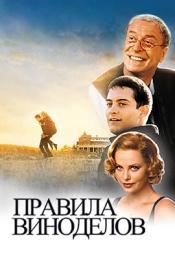 Постер к фильму Правила виноделов 1999