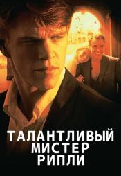 Постер к фильму Талантливый мистер Рипли 1999