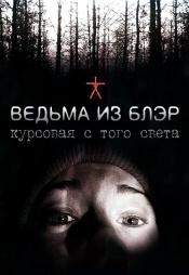 Постер к фильму Ведьма из Блэр: Курсовая с того света 1999