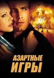 Постер к фильму Азартные игры 2000