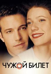 Постер к фильму Чужой билет 2000
