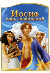 Постер к фильму Иосиф: царь сновидений 2000