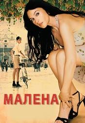 Постер к фильму Малена 2000
