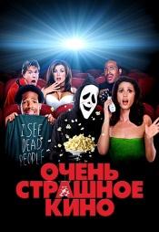 Постер к фильму Очень страшное кино 2000