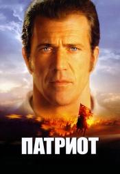 Постер к фильму Патриот 2000