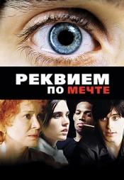 Постер к фильму Реквием по мечте 2000
