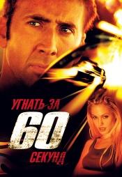 Постер к фильму Угнать за 60 секунд 2000